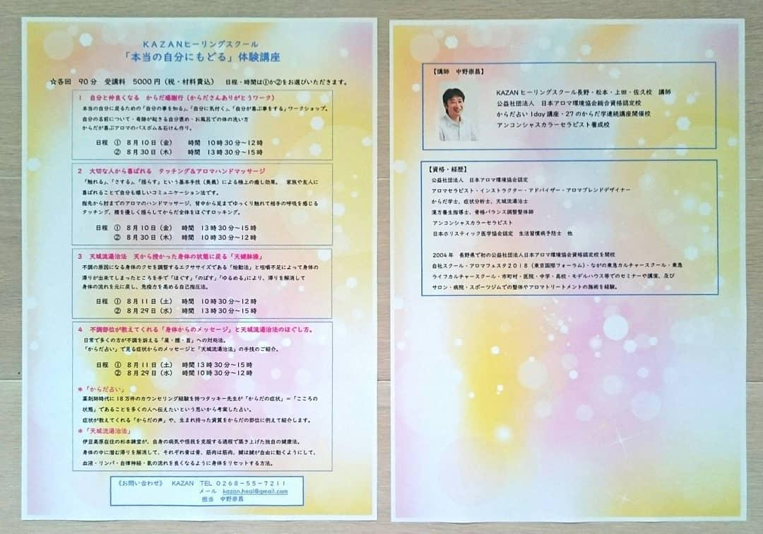 ご案内です✨  8月にKAZANヒーリングスクールさんが開催する体験講座です。 ✨「本当の自分にもどる」体験講座✨ ☆から...