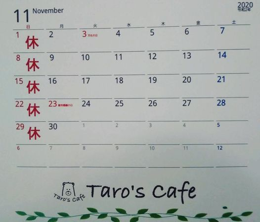 画像に含まれている可能性があるもの:、「11 November 月 2 3 文化の日 2020 お12年 6 10 11 12 13 17 14 18 休 休 9 休 16 休 23日и5Bの日 29 休 30 19 20 24 21 25 26 27 2 28 Taro'scafe Taro's cafe Taro's cafe」というテキスト