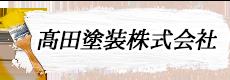 高田塗装株式会社