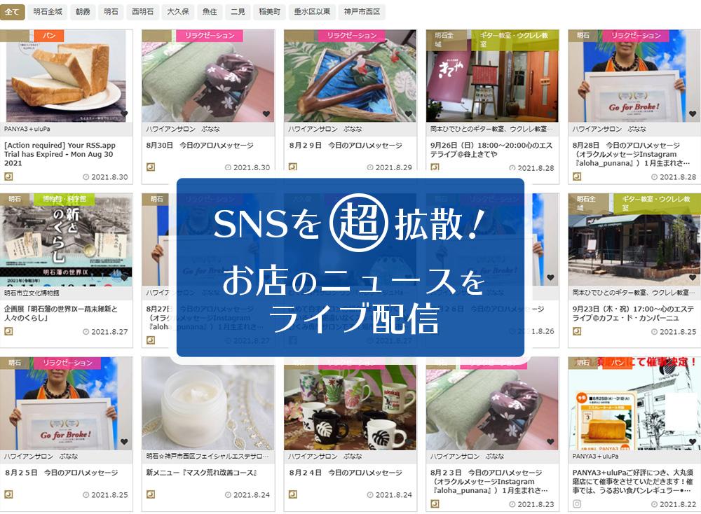 最新ニュースの掲載(SNS連動)