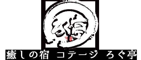 軽井沢のログコテージ ろぐ亭