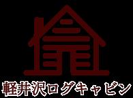 軽井沢ログキャビン