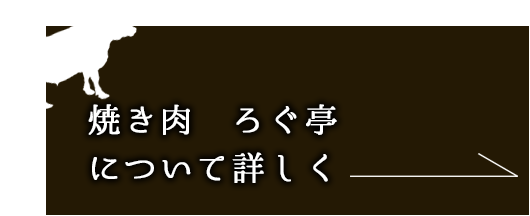 軽井沢の焼き肉レストランろぐ亭について詳しく