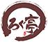 軽井沢の焼肉レストランと宿泊コテージのろぐ亭