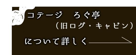 軽井沢のコテージろぐ亭について詳しく