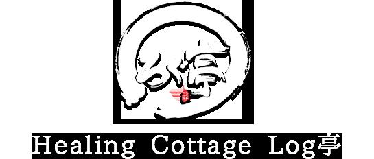 Healing Cottage Log亭