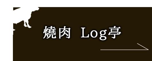 位於輕井澤道地的燒肉、涮涮鍋、壽喜燒-「Log亭」