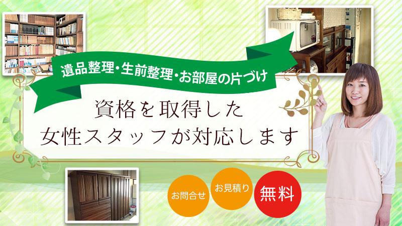 遺品整理・生前整理・家屋倉庫の片付けー資格を取得した女性スタッフが対応する