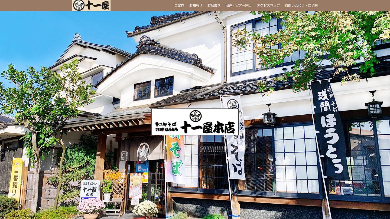 十一屋本店 トップイメージ