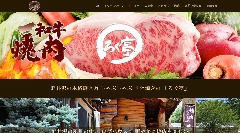 ろぐ亭本店 トップイメージ