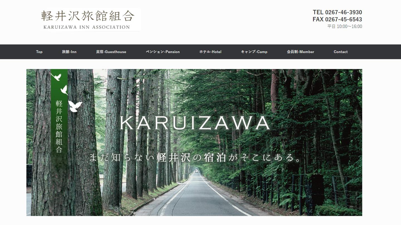 軽井沢旅館組合 トップイメージ