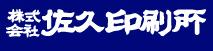 佐久市の印刷会社 株式会社佐久印刷所