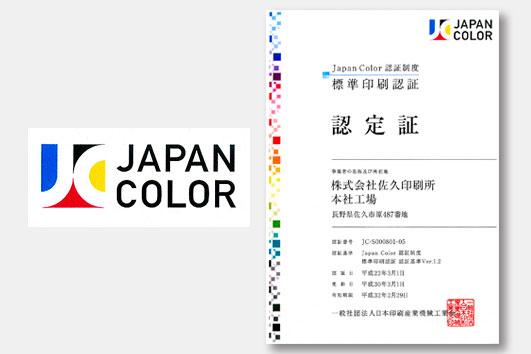 JAPAN COLOR認証取得