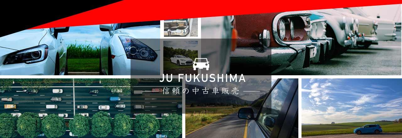 JU福島イメージ