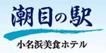 潮目の駅ロゴ
